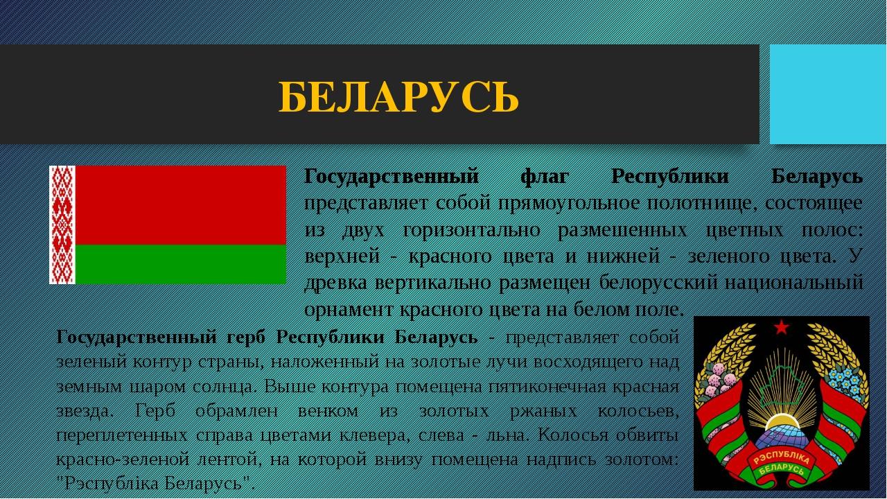 БЕЛАРУСЬ Государственный флаг Республики Беларусь представляет собой прямоуго...