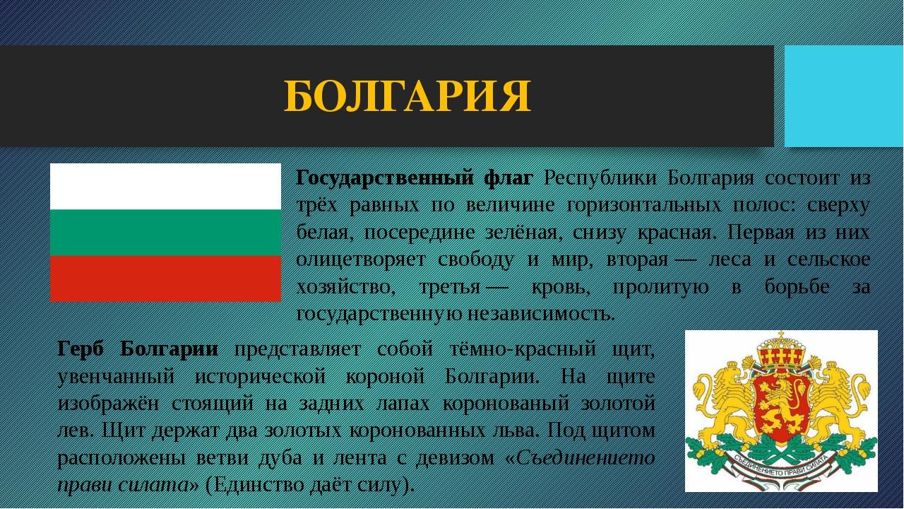 БОЛГАРИЯ Государственный флаг Республики Болгария состоит из трёх равных по в...
