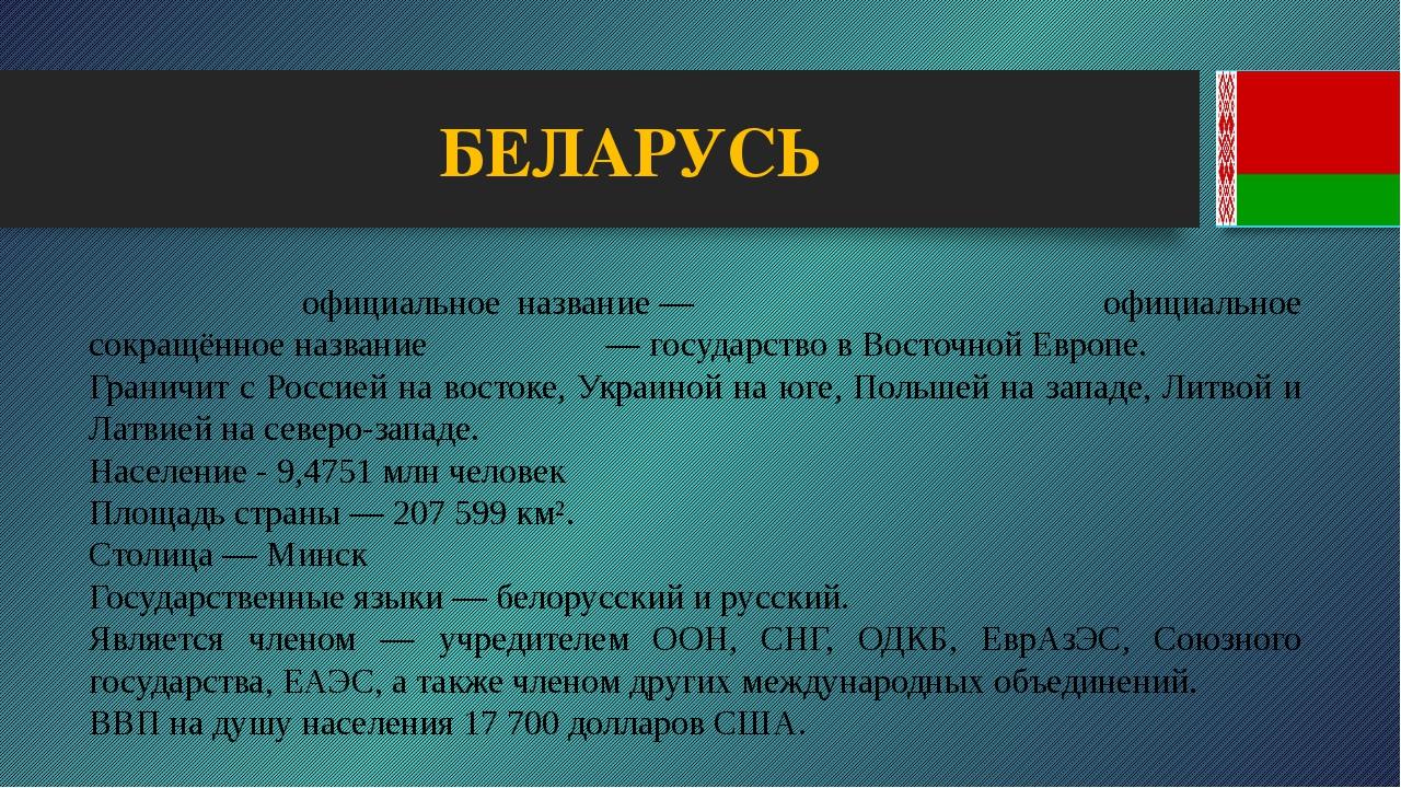 БЕЛАРУСЬ Белору́ссия официальное название— Респу́блика Белару́сь официальное...