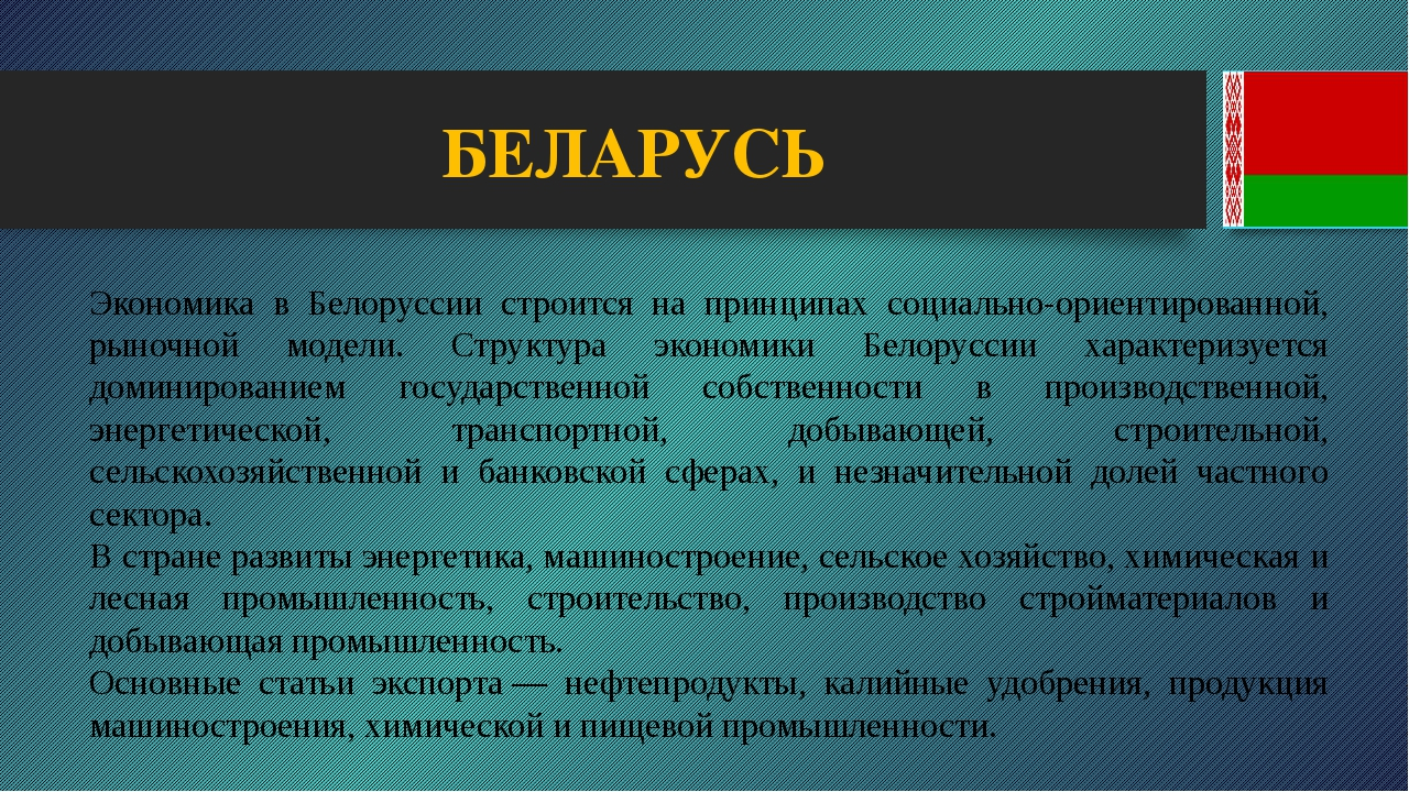 БЕЛАРУСЬ Экономика в Белоруссии строится на принципах социально-ориентированн...