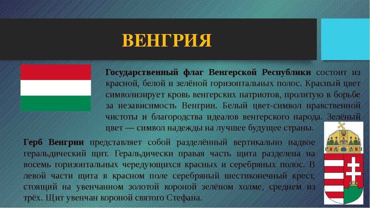 ВЕНГРИЯ Государственный флаг Венгерской Республики состоит из красной, белой...