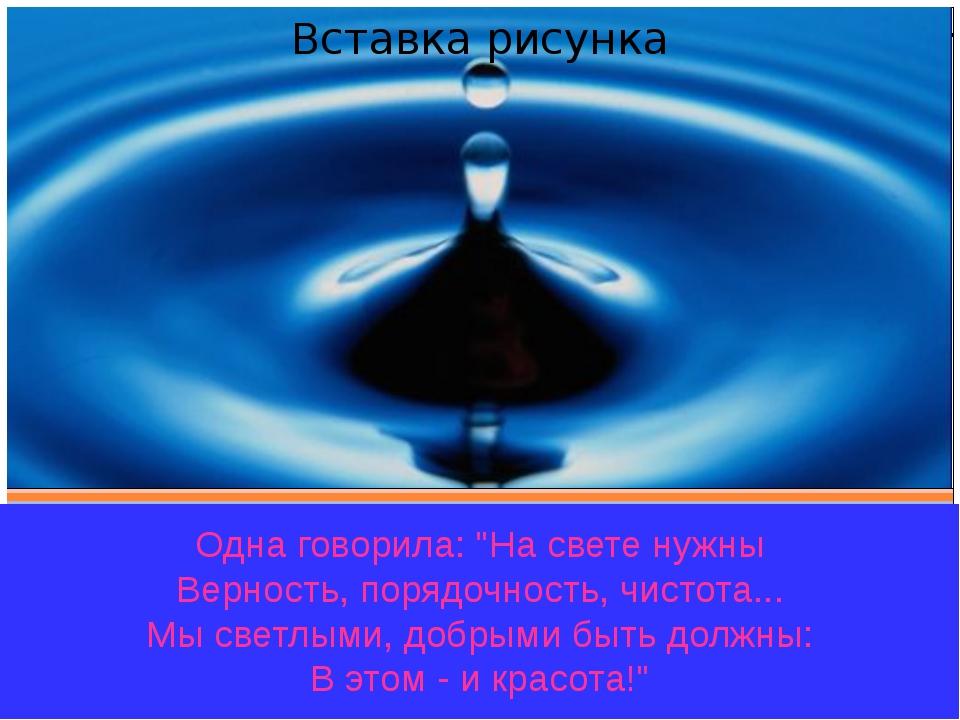 """Одна говорила: """"На свете нужны Верность, порядочность, чистота... Мы светлым..."""