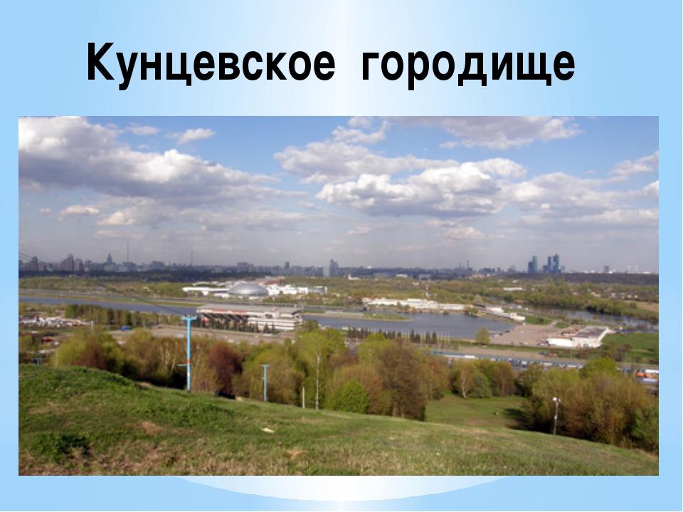 кунцевское городище фото было