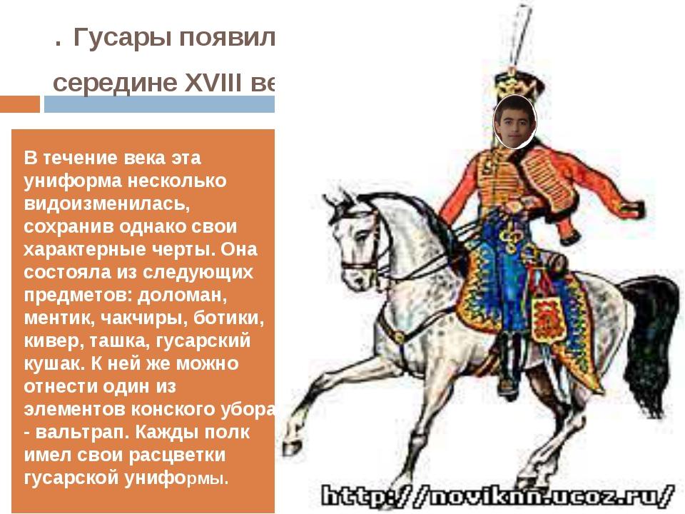 . Гусары появились в Русской Армии в середине XVIII века. В течение века эта...