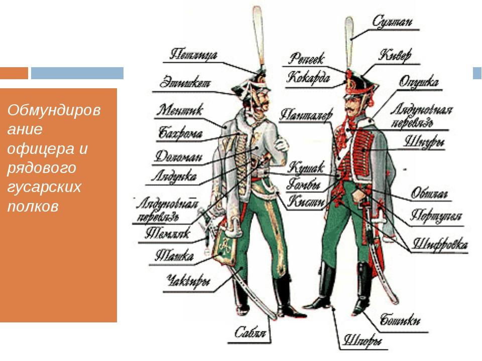 Обмундирование офицера и рядового гусарских полков