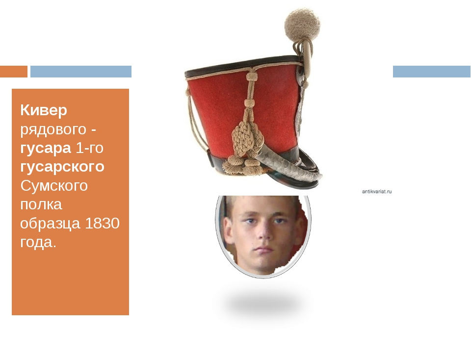 Кивер рядового - гусара 1-го гусарского Сумского полка образца 1830 года.