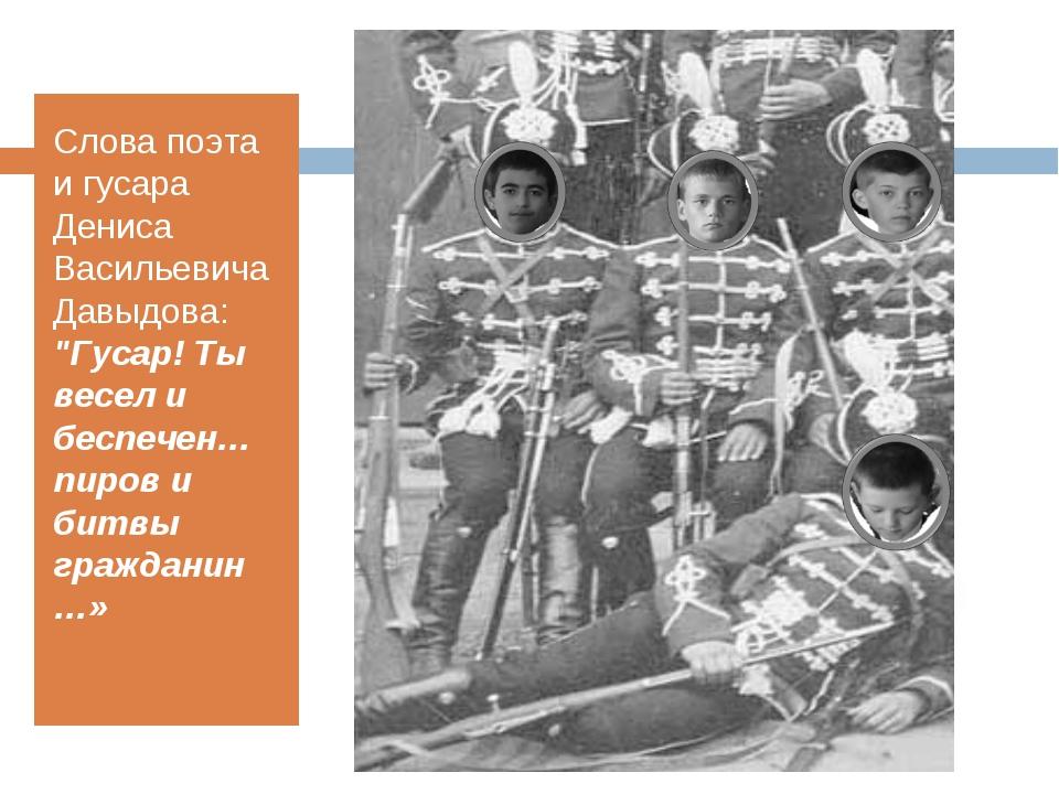 """Слова поэта и гусара Дениса Васильевича Давыдова: """"Гусар! Ты весел и беспечен..."""