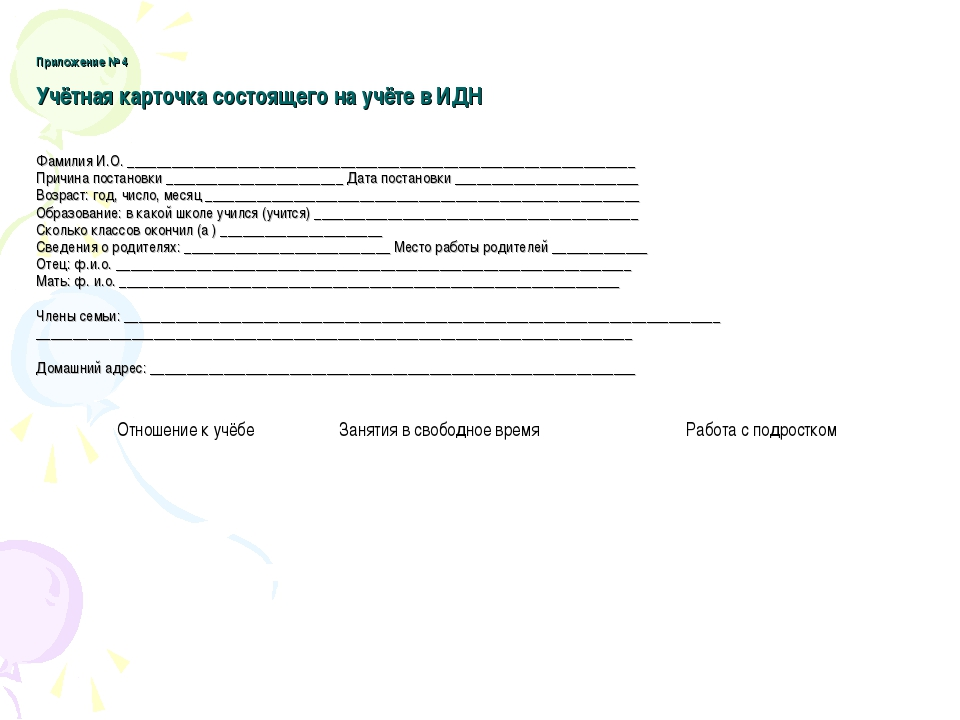 Приложение № 4 Учётная карточка состоящего на учёте в ИДН Фамилия И.О. _____...