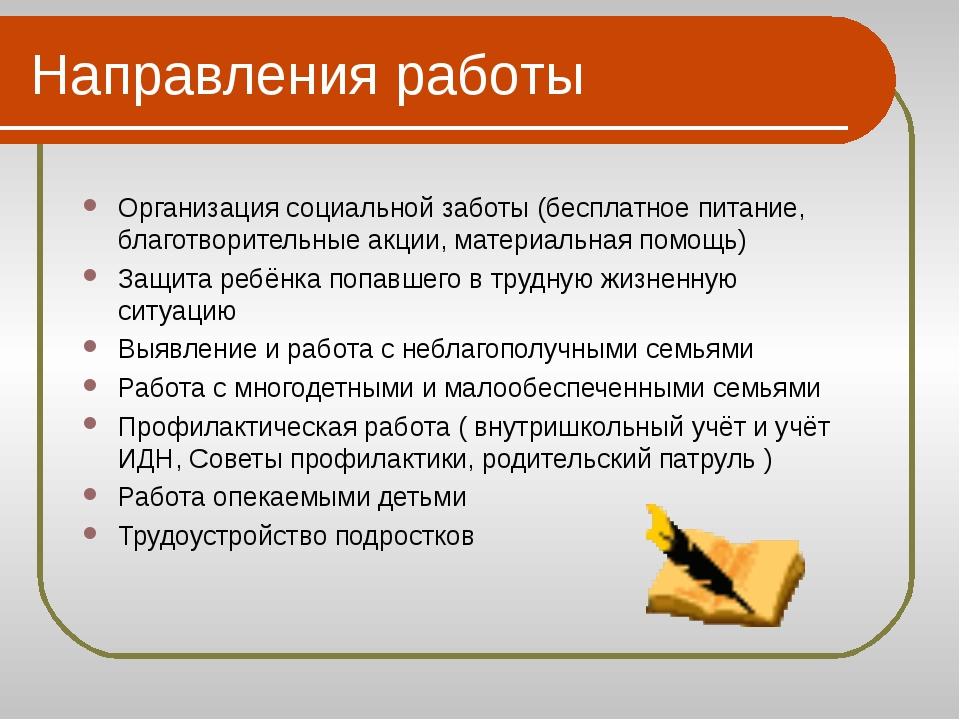 Направления работы Организация социальной заботы (бесплатное питание, благотв...