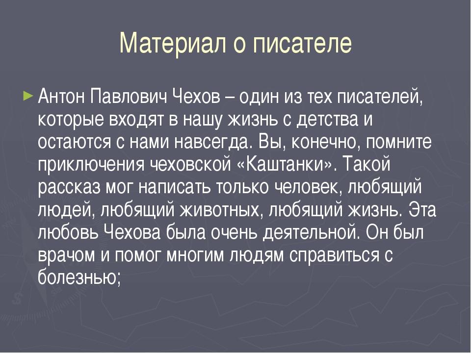 Материал о писателе Антон Павлович Чехов – один из тех писателей, которые вхо...