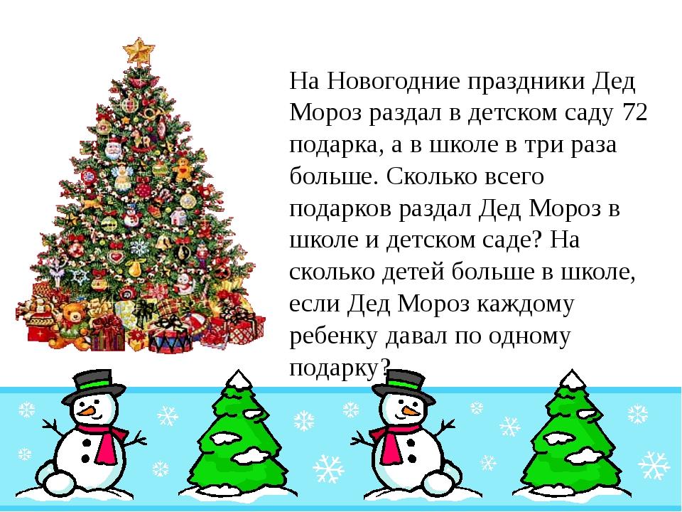На Новогодние праздники Дед Мороз раздал в детском саду 72 подарка, а в школе...