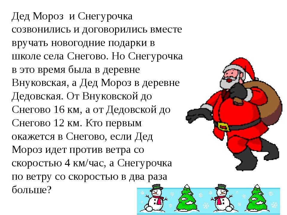 Дед Мороз и Снегурочка созвонились и договорились вместе вручать новогодние п...
