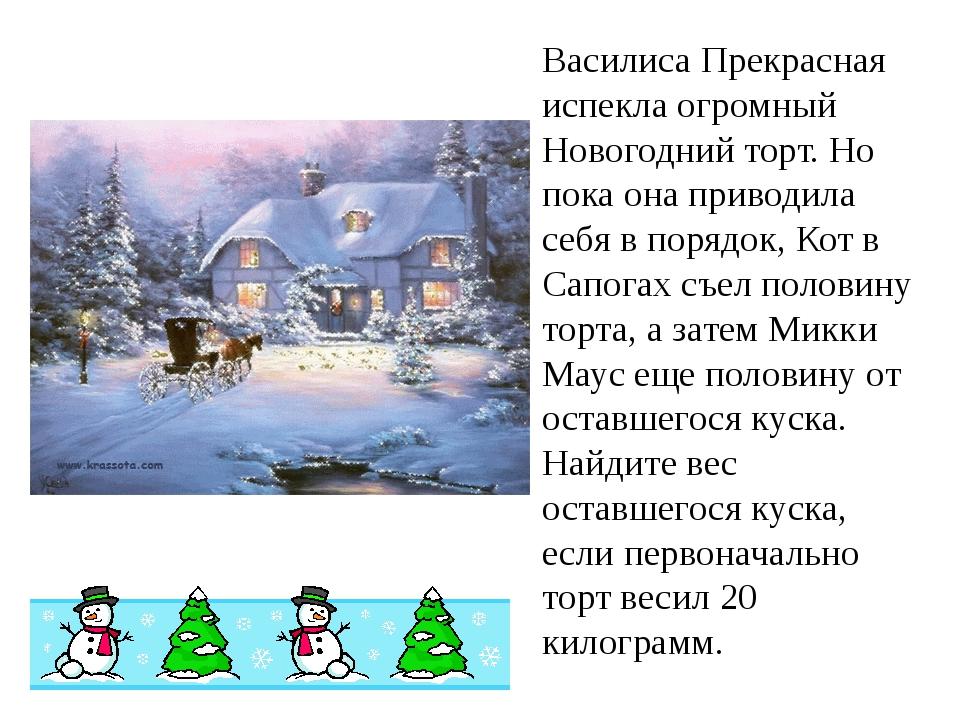 Василиса Прекрасная испекла огромный Новогодний торт. Но пока она приводила с...