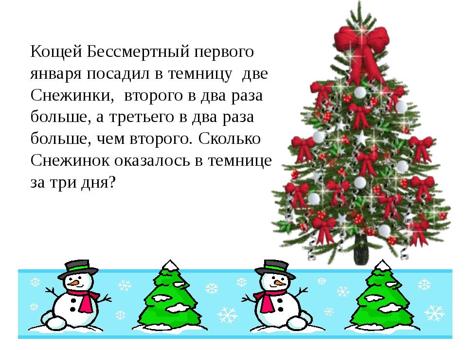 Кощей Бессмертный первого января посадил в темницу две Снежинки, второго в дв...