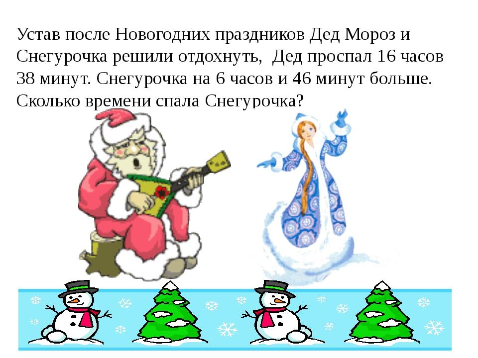 Устав после Новогодних праздников Дед Мороз и Снегурочка решили отдохнуть, Де...