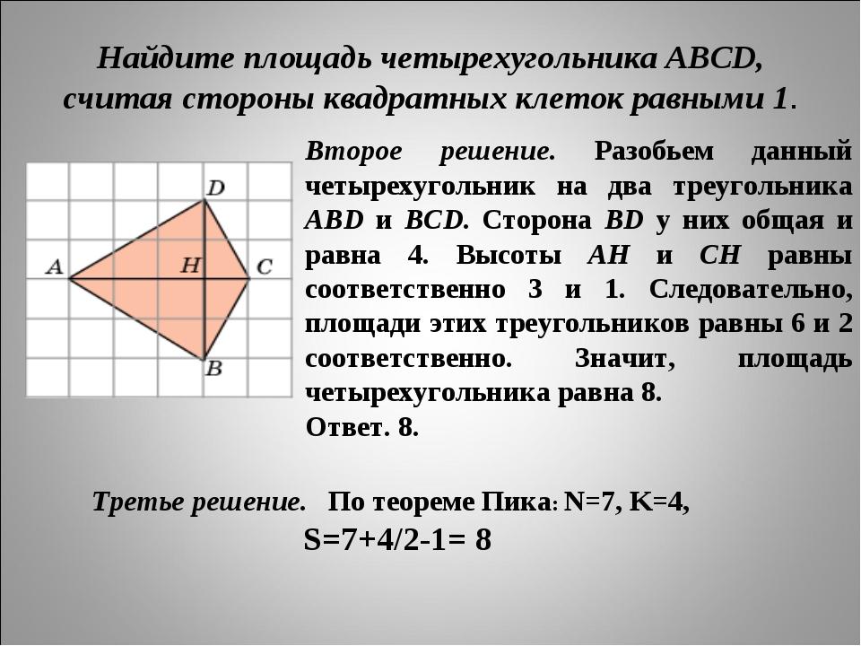 Найдите площадь четырехугольника ABCD, считая стороны квадратных клеток равны...