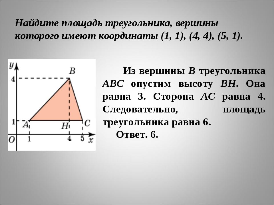 Найдите площадь треугольника, вершины которого имеют координаты (1, 1), (4, 4...