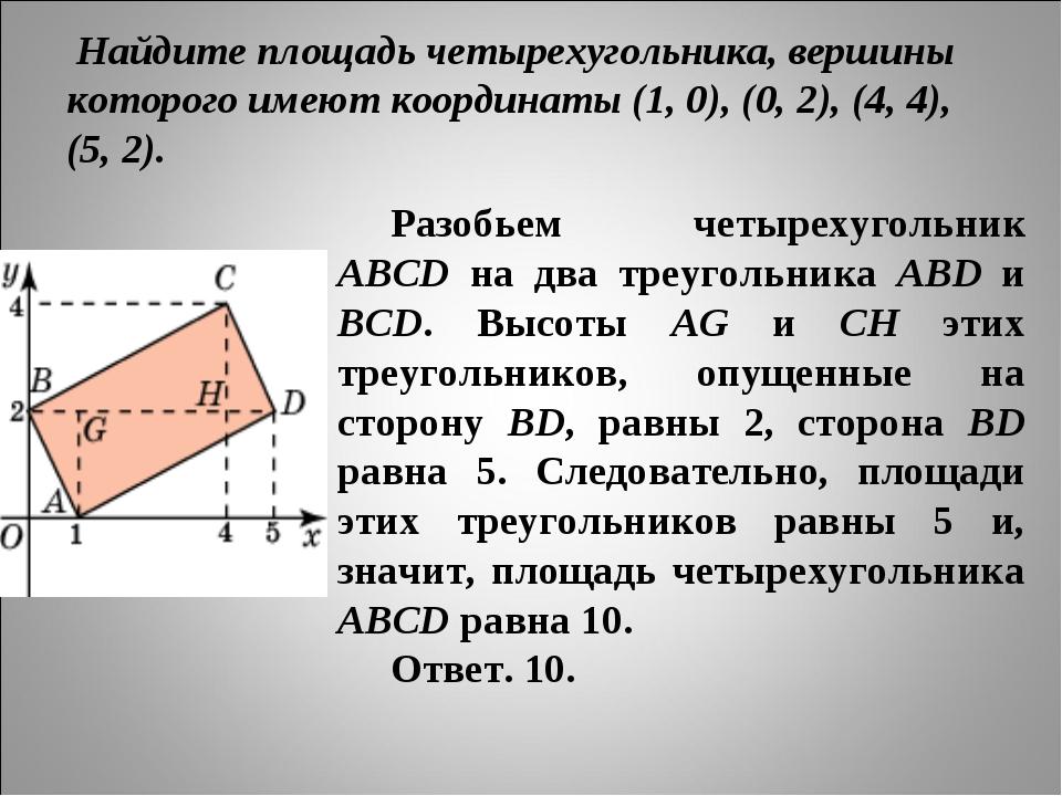 Найдите площадь четырехугольника, вершины которого имеют координаты (1, 0),...