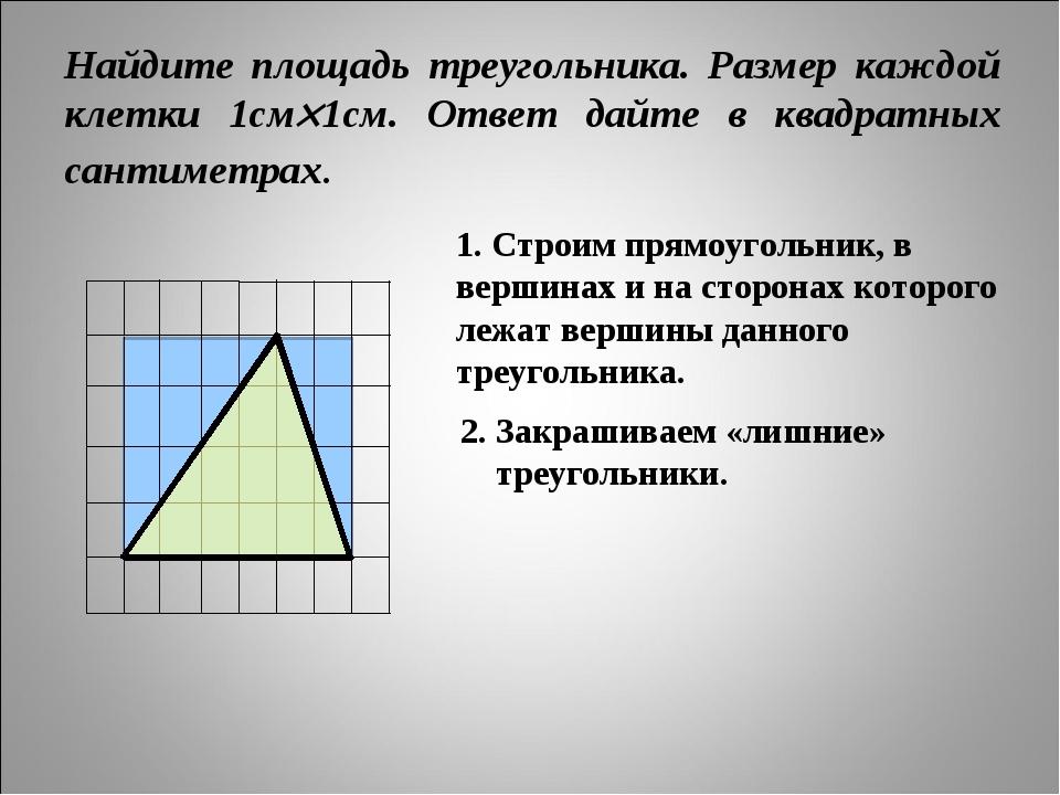 Найдите площадь треугольника. Размер каждой клетки 1см1см. Ответ дайте в ква...