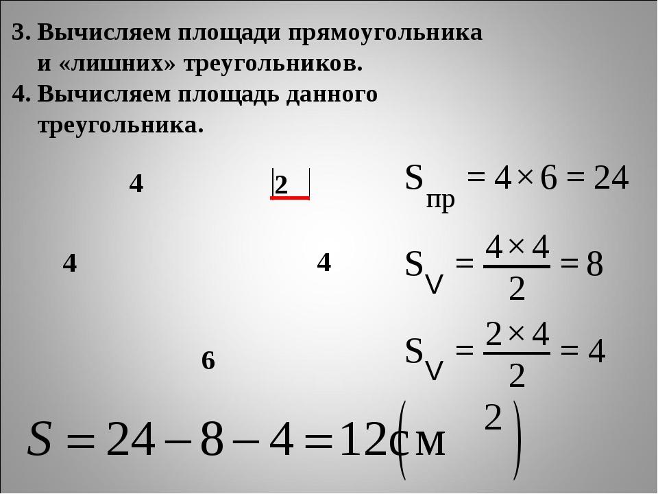 3. Вычисляем площади прямоугольника и «лишних» треугольников. 4. Вычисляем пл...