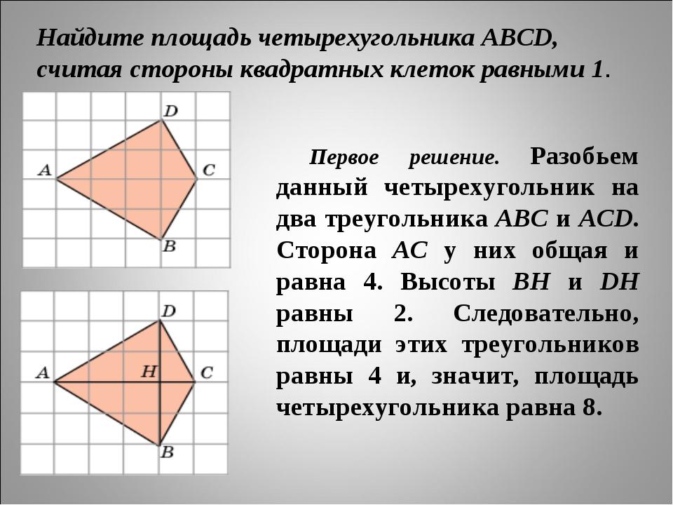 Первое решение. Разобьем данный четырехугольник на два треугольника ABC и ACD...