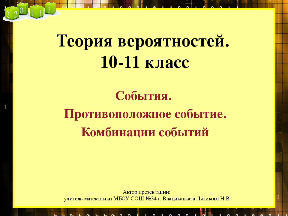 Теория вероятностей. 10-11 класс События. Противоположное событие. Комбинации...