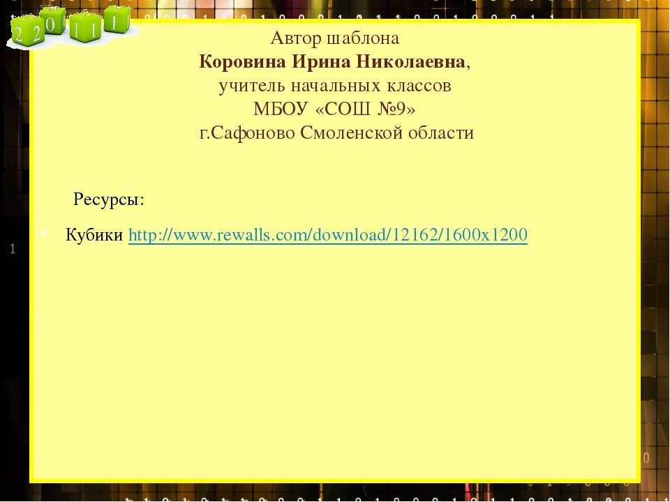 Автор шаблона Коровина Ирина Николаевна, учитель начальных классов МБОУ «СОШ...
