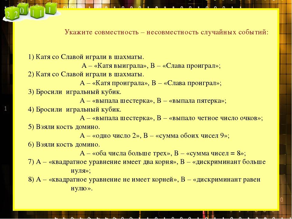 Укажите совместность – несовместность случайных событий: 1) Катя со Славой иг...