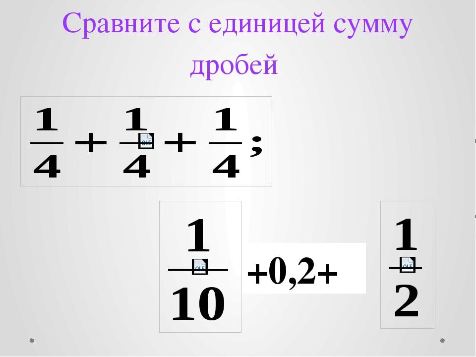 Сравните с единицей сумму дробей +0,2+