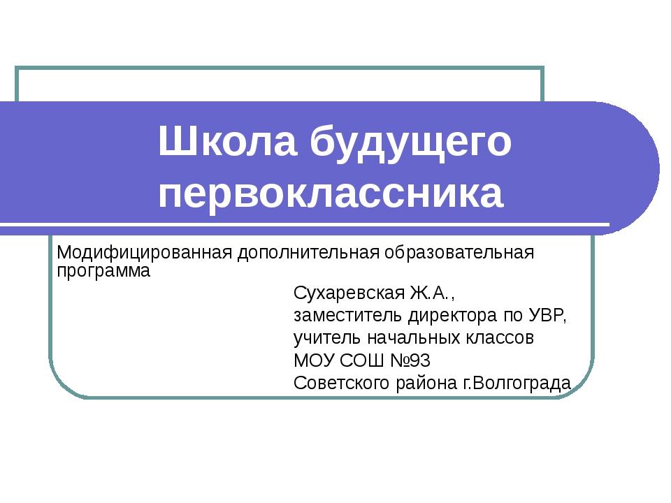 Школа будущего первоклассника Модифицированная дополнительная образовательная...
