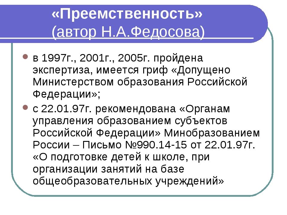 «Преемственность» (автор Н.А.Федосова) в 1997г., 2001г., 2005г. пройдена эксп...