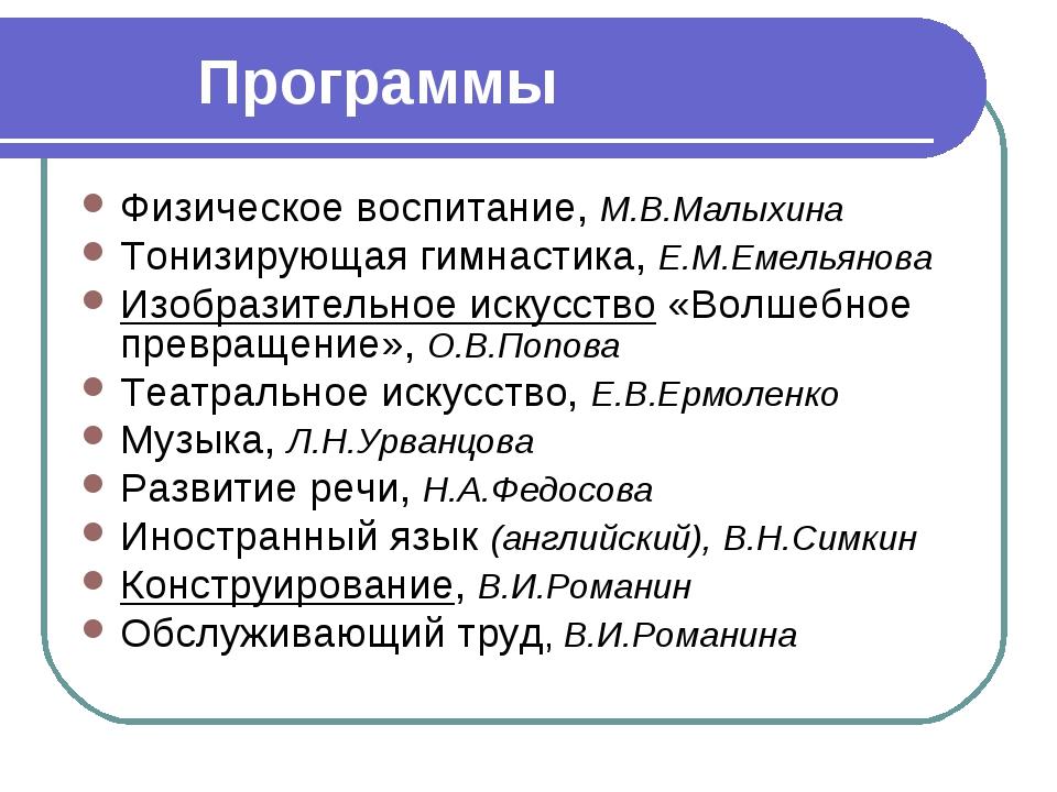 Программы Физическое воспитание, М.В.Малыхина Тонизирующая гимнастика, Е.М.Ем...
