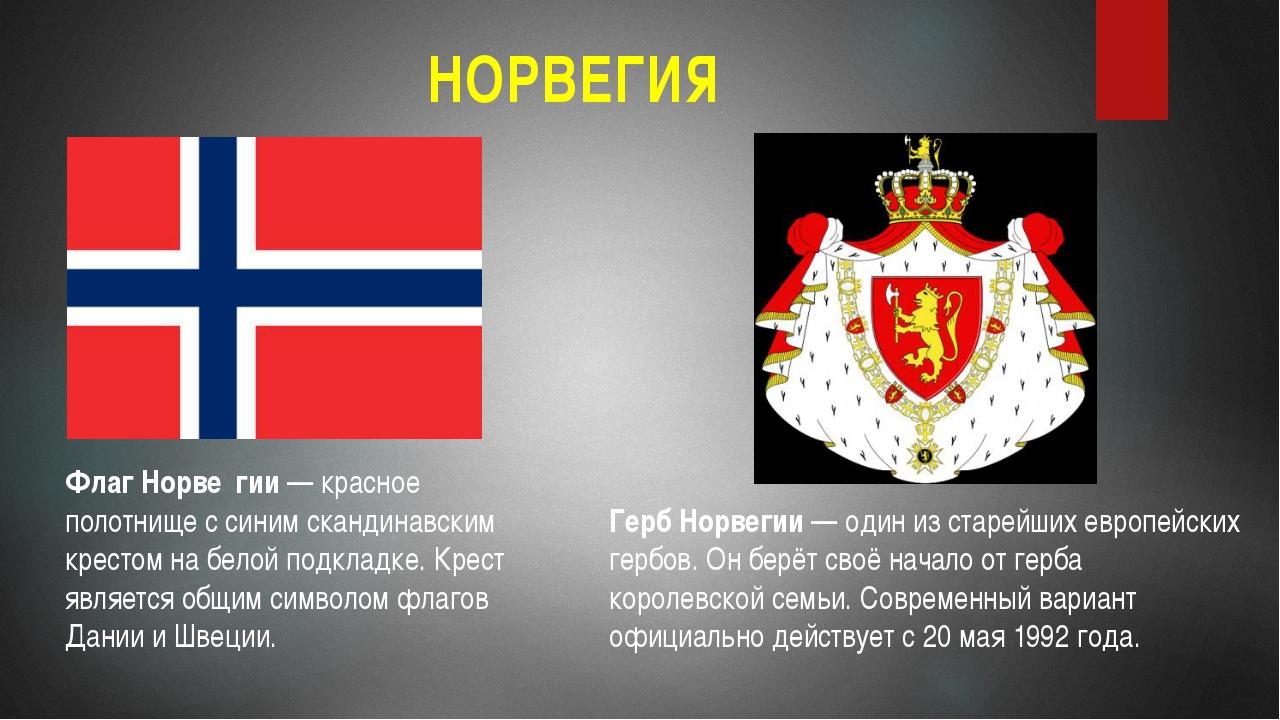 НОРВЕГИЯ Флаг Норве́гии — красное полотнище с синим скандинавским крестом на...