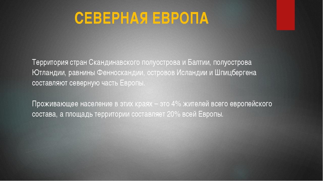 СЕВЕРНАЯ ЕВРОПА Территория стран Скандинавского полуострова и Балтии, полуост...
