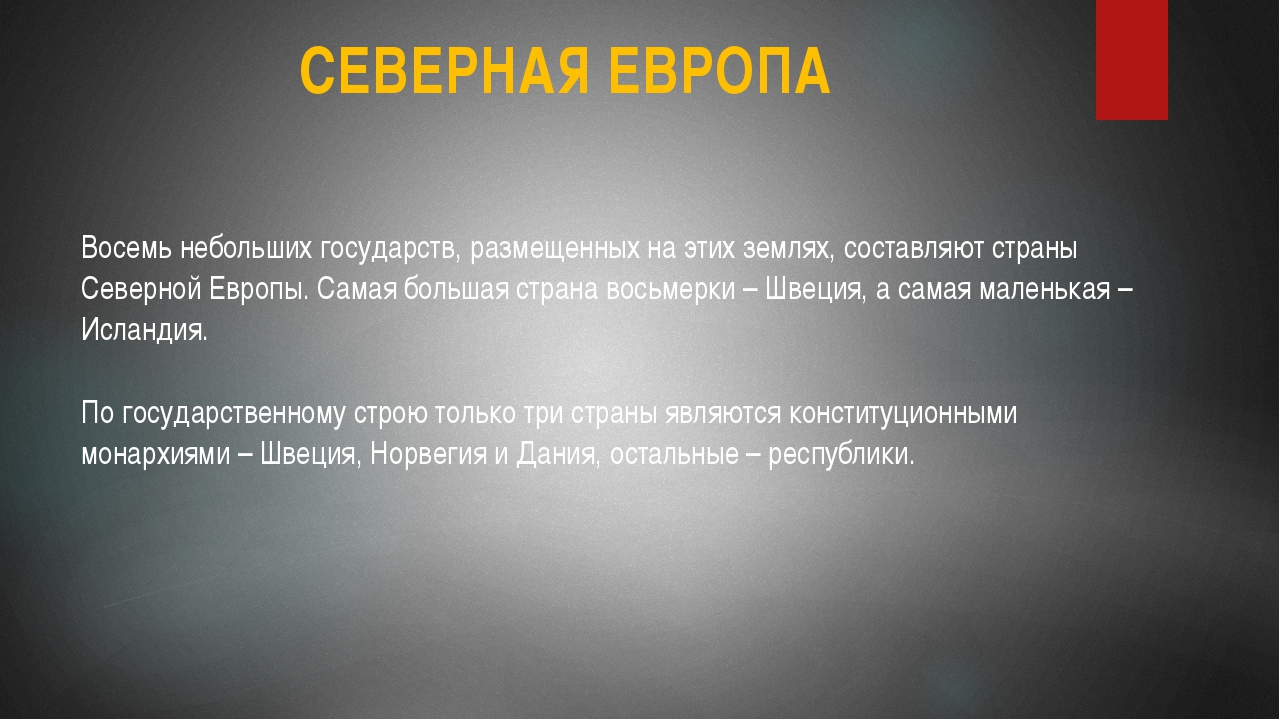 СЕВЕРНАЯ ЕВРОПА Восемь небольших государств, размещенных на этих землях, сост...