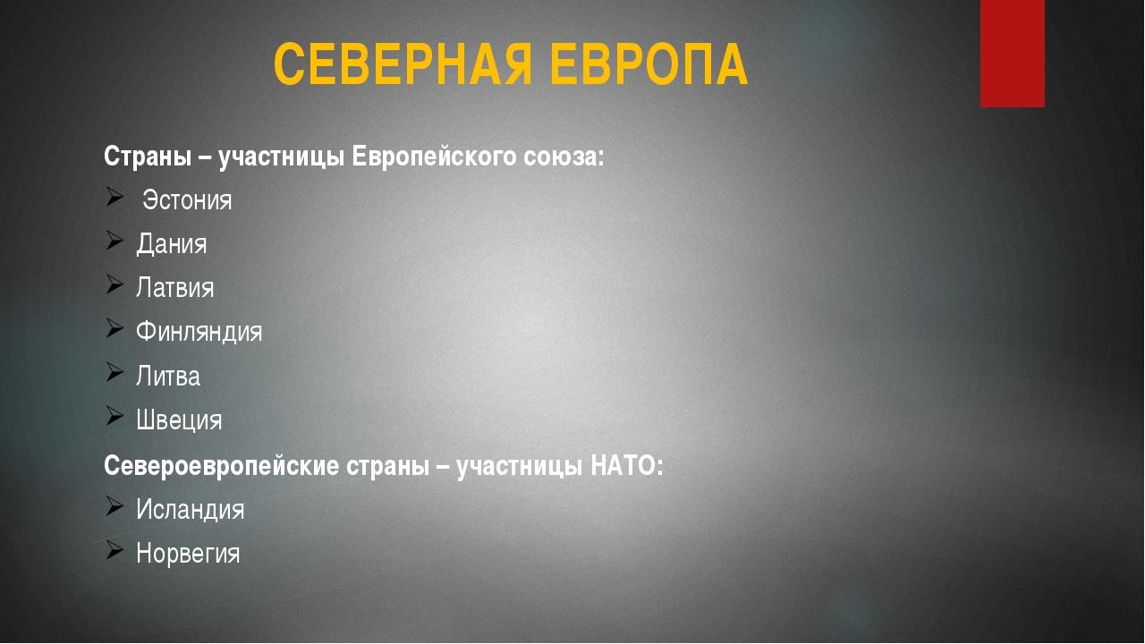 СЕВЕРНАЯ ЕВРОПА Страны – участницы Европейского союза: Эстония Дания Латвия Ф...