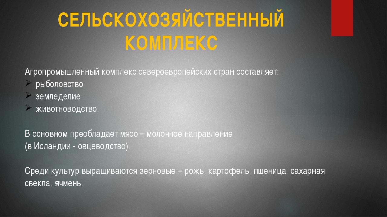 СЕЛЬСКОХОЗЯЙСТВЕННЫЙ КОМПЛЕКС Агропромышленный комплекс североевропейских стр...