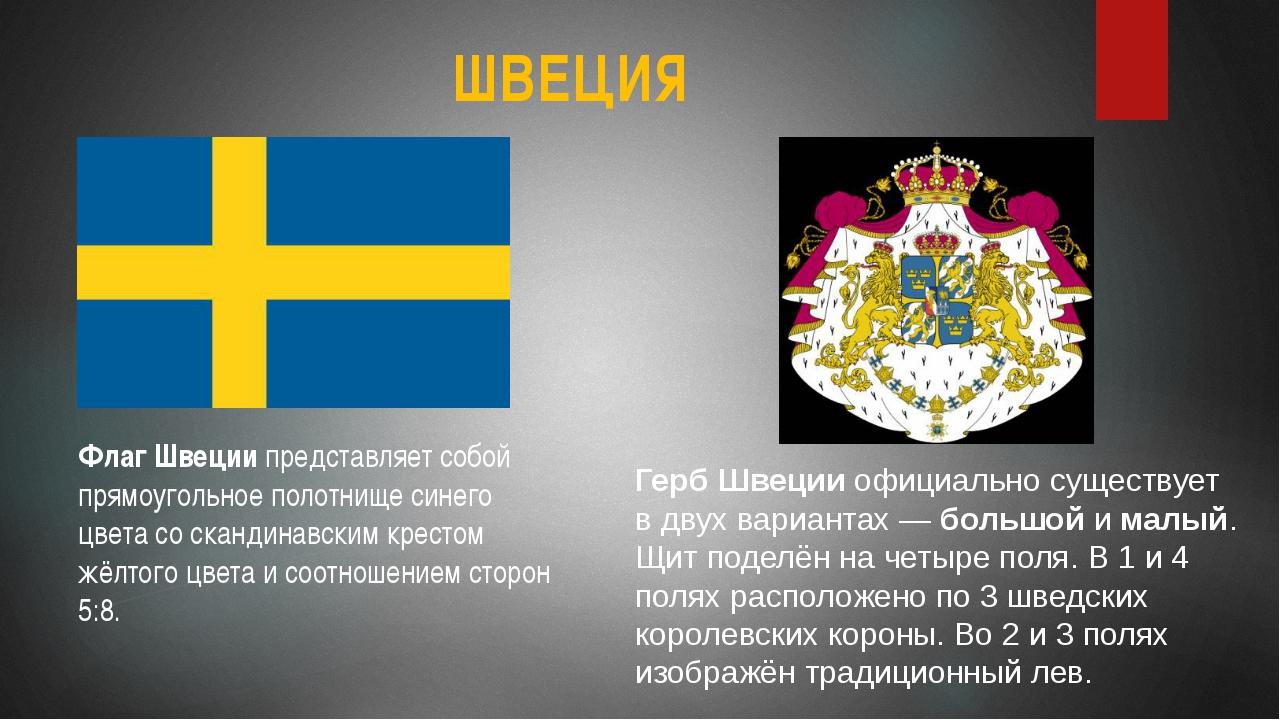 ШВЕЦИЯ Флаг Швеции представляет собой прямоугольное полотнище синего цвета со...