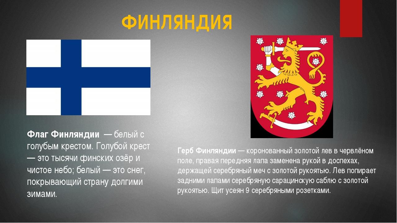 ФИНЛЯНДИЯ Флаг Финляндии — белый с голубым крестом. Голубой крест — это тысяч...