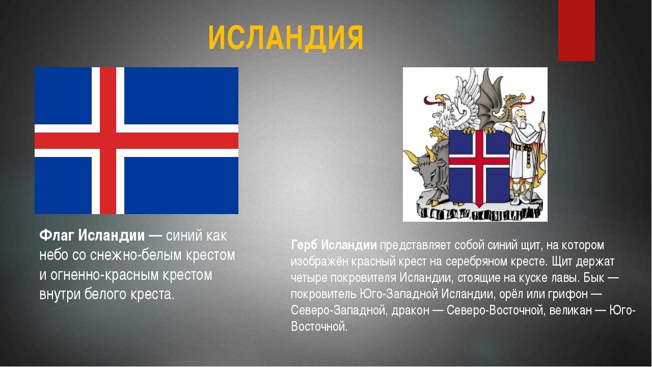 ИСЛАНДИЯ Флаг Исландии — синий как небо со снежно-белым крестом и огненно-кра...