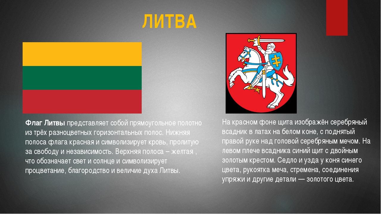 ЛИТВА Флаг Литвы представляет собой прямоугольное полотно из трёх разноцветны...