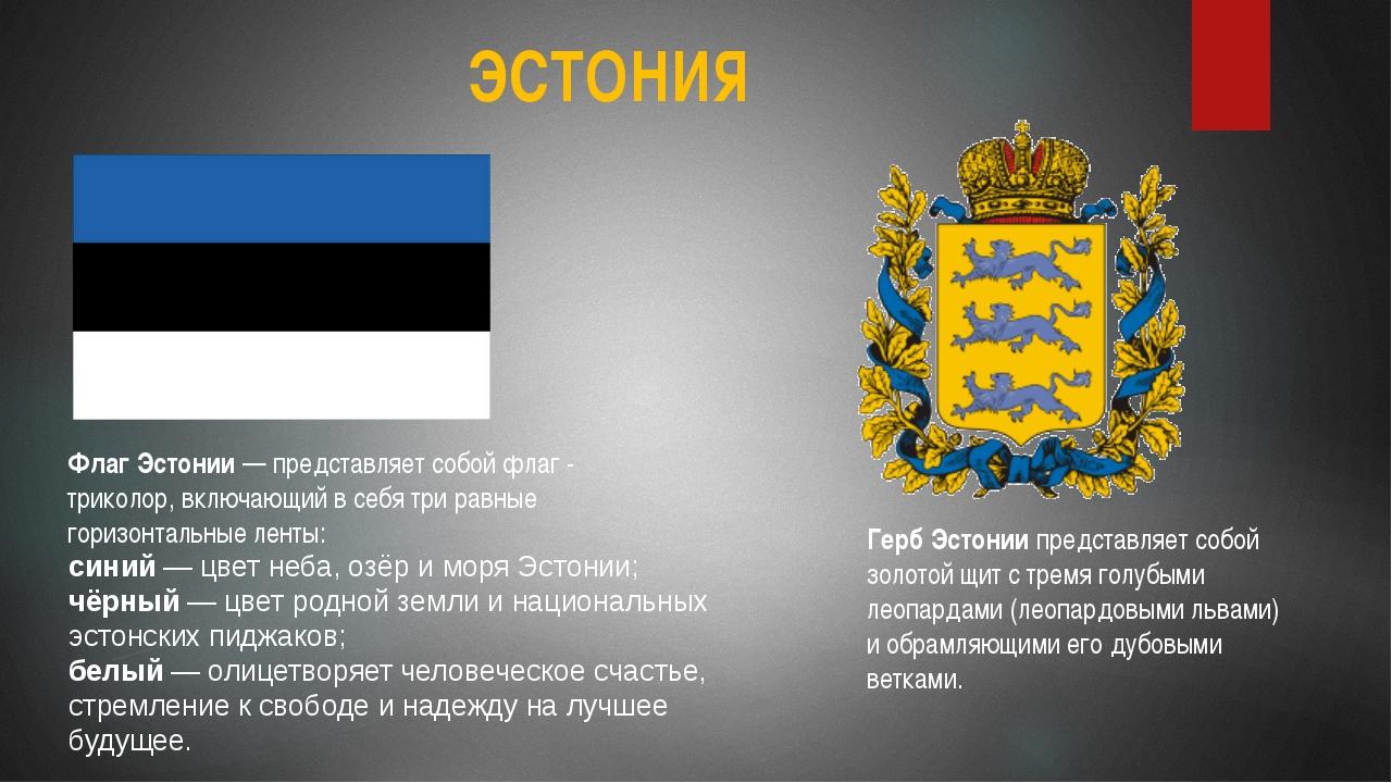 ЭСТОНИЯ Флаг Эстонии — представляет собой флаг - триколор, включающий в себя...