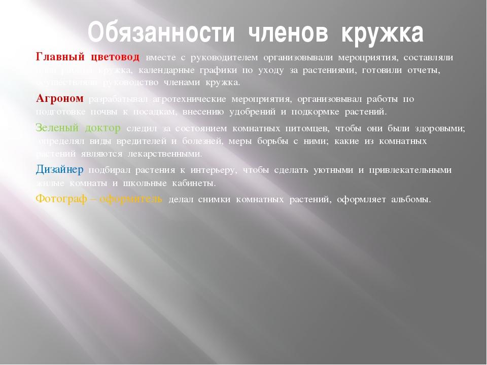 Обязанности членов кружка Главный цветовод вместе с руководителем организовыв...