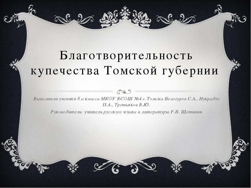 Благотворительность купечества Томской губернии Выполнили ученики 8 а класса...