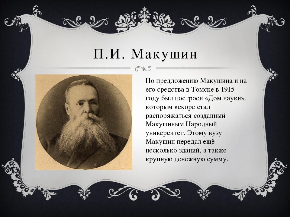 П.И. Макушин По предложению Макушина и на его средства в Томске в 1915 году б...