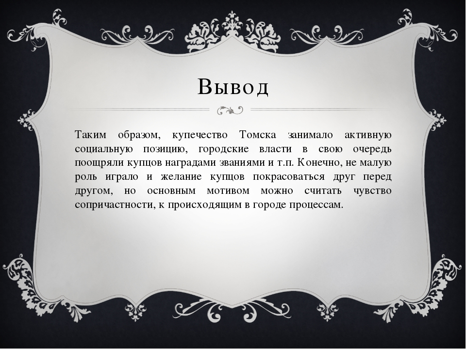 Вывод Таким образом, купечество Томска занимало активную социальную позицию,...