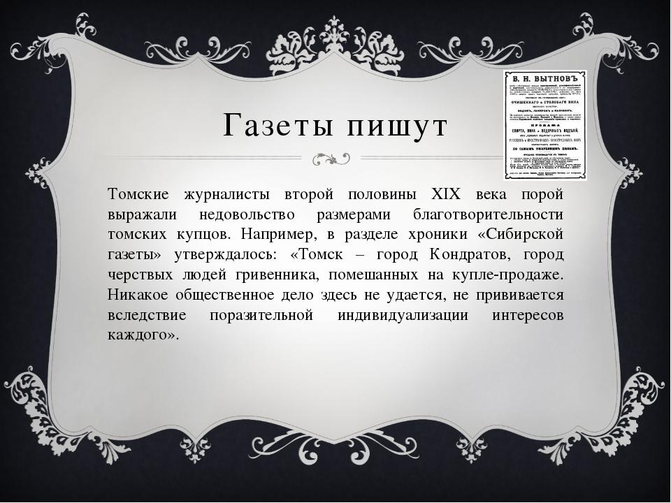 Газеты пишут Томские журналисты второй половины XIX века порой выражали недов...