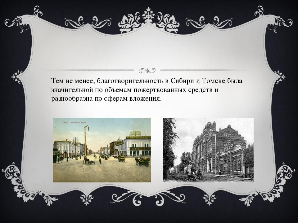 Тем не менее, благотворительность в Сибири и Томске была значительной по объе...