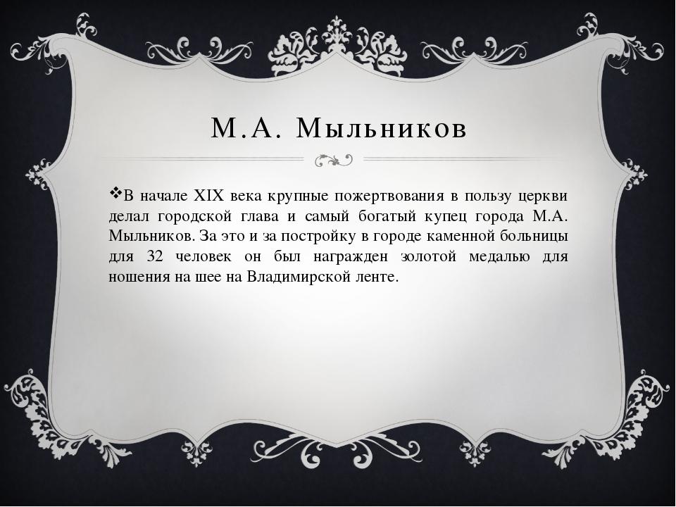 М.А. Мыльников В начале XIX века крупные пожертвования в пользу церкви делал...