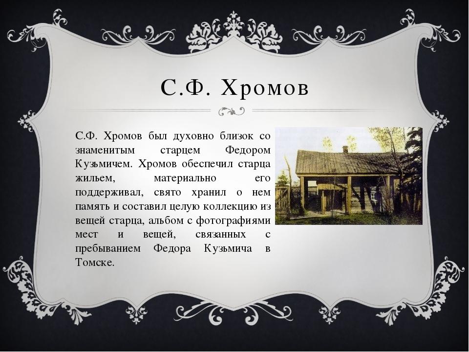 С.Ф. Хромов С.Ф. Хромов был духовно близок со знаменитым старцем Федором Кузь...